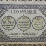 Transcaucasia 100 rublos 1918 (154x100mm) pk.S606 reverso