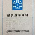 コンワビル 耐震基準適合証明書 第一号