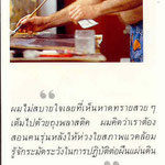 Pedro Meier Multimedia Artist newspaper article in »KINNAREE Thai Airways In-flight Magazine« Bangkok, April 1987 – »An Impression of Thailand« (in Thai language) – Interview text and 10 illustrations »Scenes of Thailand«  by Pedro Meier – Niederbipp – 3