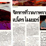 Pedro Meier Artist in Thai daily newspaper »Wattachak« (over 1,000,000 copies) Bangkok 17.11.1989 »A Swiss artist in Thailand« Exhibition: »Nailert Park Gallery« Hilton International – Opening by the Embassy of Switzerland Bangkok – Pedro Meier Niederbipp