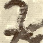 Pedro Meier Multimedia Artist – aus »Zyklus – Japanische Tuschpinselmalerei« Nr. 9 – entstanden im Dschungelkloster am Gulf of Siam 1998 – alle Tuschpinselmalereien später veröffentlicht in der Literaturzeitschrift »Drehpunkt« Basel – Foto © Pedro Meier