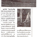 Pedro Meier Narai Contemporary Art Gallery, Exhibition »Scenes of Thailand«. Opening by André Regli, Embassy of Switzerland Bangkok. Art reviews in Thai newspapers and magazines. Pedro Meier Niederbipp, Bangkok Art Group BACC Thailand Swiss Society  1986
