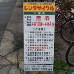 駅前には無料のレンタサイクルがあります。