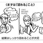 あさ出版 「コミュニケーションが上手になる技術」本文イラスト