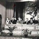 Очередная районная комсомольская конференция. 1981г.