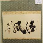 青風 小林太玄 ¥145,800