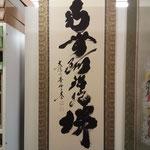 六字名号 小林太玄 ¥205,200