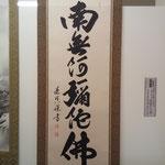 六字名号 中川是真 ¥97,200