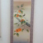 富有柿 石山三千雄 ¥237,600
