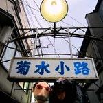 昭和レトロを感じさせる、菊水小路にお店はあります。見つけられるかな?