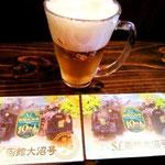 毎度おなじみのビール画像。SL函館大沼号の乗車券と一緒です。
