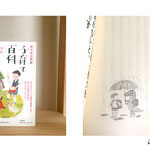 佐々木正美「子育て百科2」表紙と挿絵