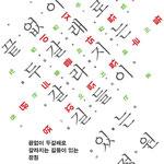 Moa Seoul 11