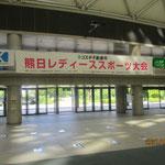 大会横断幕
