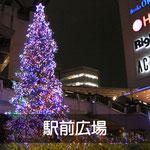 施工事例:駅前広場