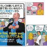 「「よろしくお願いします」と英語で言いたいあなたへキヤノン英語マンから20のアドバイス」朝日新聞社 本文全イラスト