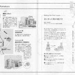 東急ストア「ファミリー109」 2011_7月号