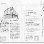 東急ストア「ファミリー109」 2011_6月号