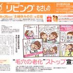 サンケイリビング「リビング新聞」2010_9/25号
