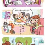 サンケイリビング「シティリビング」2011_6/10号