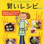 「節電 節ガス 節水 賢いレシピ」主婦の友ムック 表1表4イラスト