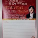 松戸商工会議所女性会講演会(寄贈)