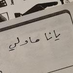 mein Name auf Arabisch