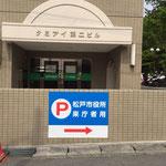 駐車場表示サイン