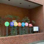 松戸市立図書館 案内サイン修繕