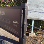 戸定歴史館入口看板完成写真(擬木にチェーンを設置できるようにしています)