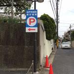 駐車場表示サイン(アルミ生地材)
