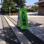 さわやかプラザ軽井沢入口看板制作
