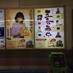 五香駅 サインデザイン