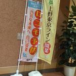 上野東京ライン・ロコモ予防のぼり