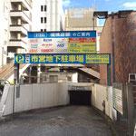 電気自動車表示看板(松戸駅西口地下駐車場入口上部)施工前