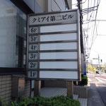 竹ケ花別館施工前写真