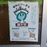 ゆれにくいまち鎌ヶ谷 PRポスターデザイン・制作