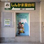 「新鎌ケ谷駅」コンコースドアにプリントを設置工事(扉のみ)