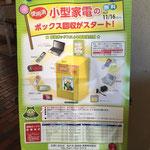 小型家電ボックス回収ポスター