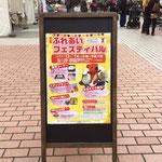 ふれあいフェスティバルポスターデザイン制作