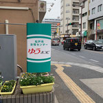 松戸市女性センターゆうまつど 屋外入口看板修繕