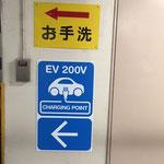 電気自動車表示看板(壁面用)