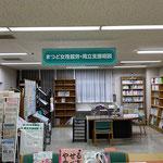 松戸市女性センターゆうまつど 室内サイン