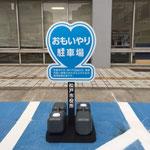 思いやり駐車場サイン(反射シート)