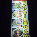 千葉県成田市看板製作 タイ料理 タプシルガウン 様 電飾袖看板 貼替 デザイン、製作、施工
