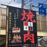 千葉県成田市看板製作 焼肉平家 様 野立て看板 デザイン、製作、施工