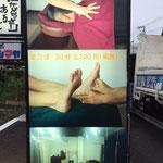 千葉県富里市看板製作 いやしのきもち冨里店 様 デザイン、製作、施工