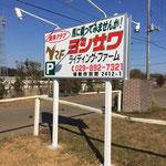 茨城県稲敷市看板製作 ヨシザワライディングファーム様 野立て看板外照式(2面) デザイン、製作、施工