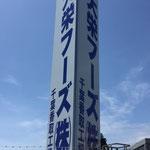千葉県香取市看板製作 大栄フーズ㈱千葉香取工場 様 野立て看板、貼替、デザイン、製作、施工
