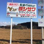 茨城県稲敷市看板製作 稲敷IC ヨシザワライディングファーム様 野立て看板外照式 デザイン、製作、施工